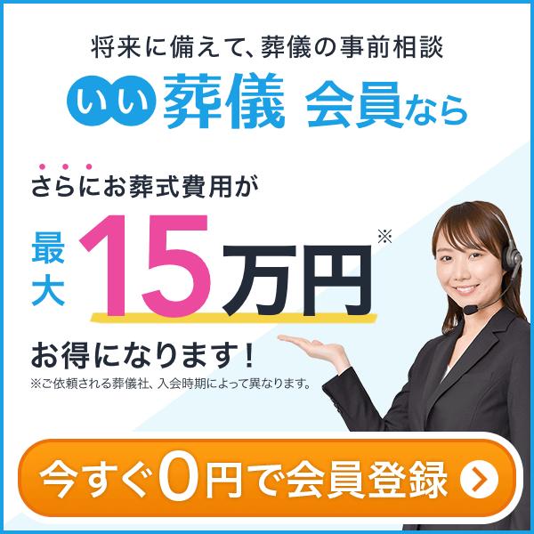 将来に備えて、葬儀の事前相談 いい葬儀会員なら さらにお葬式費用が最大15万円お得になります!今すぐ0円で会員登録