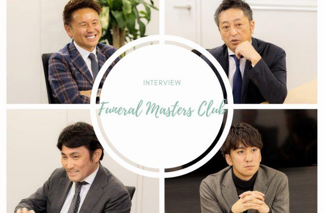 フューネラルマスターズクラブ(Funeral Masters Club) 村本隆雄 / 伊藤健 / 中川貴之 / 木村光希