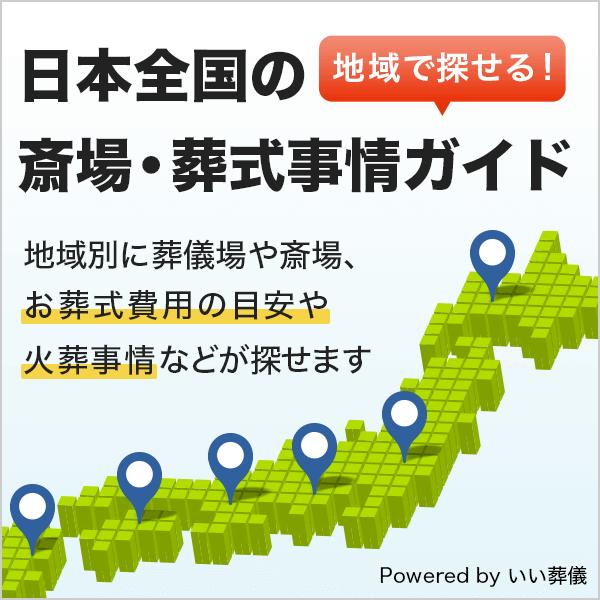 地域で探せる!日本全国の斎場・葬式事情ガイド