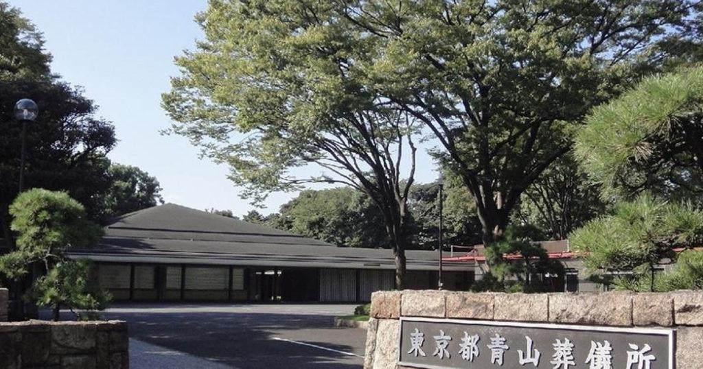 公営斎場(青山葬儀所)