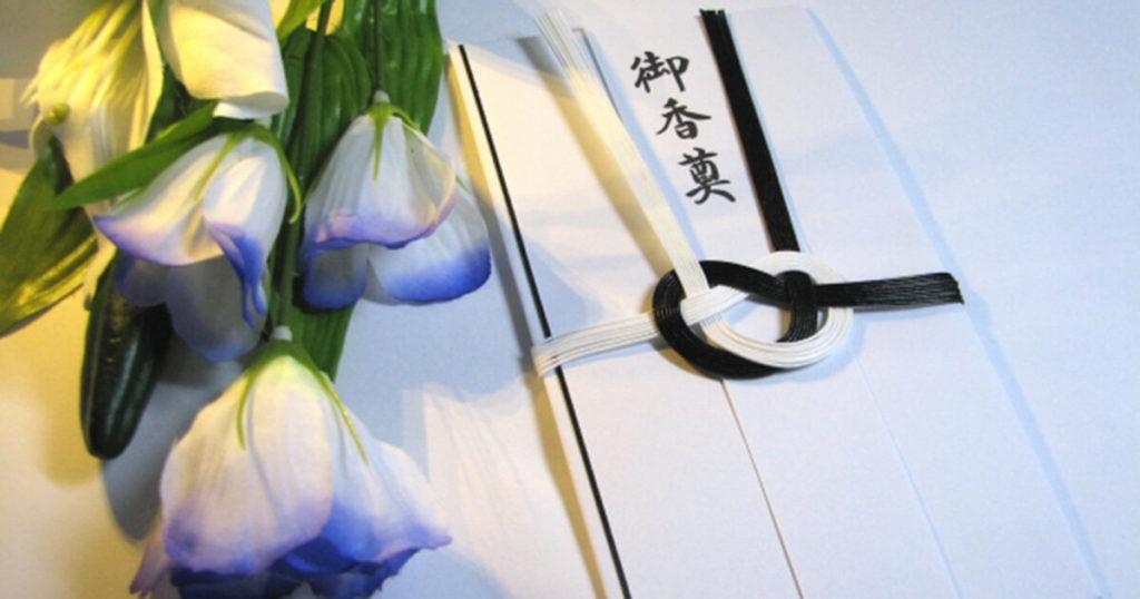 法事・法要の香典の金額の相場は、故人との関係によっても変わりますが、2~3万円が目安です