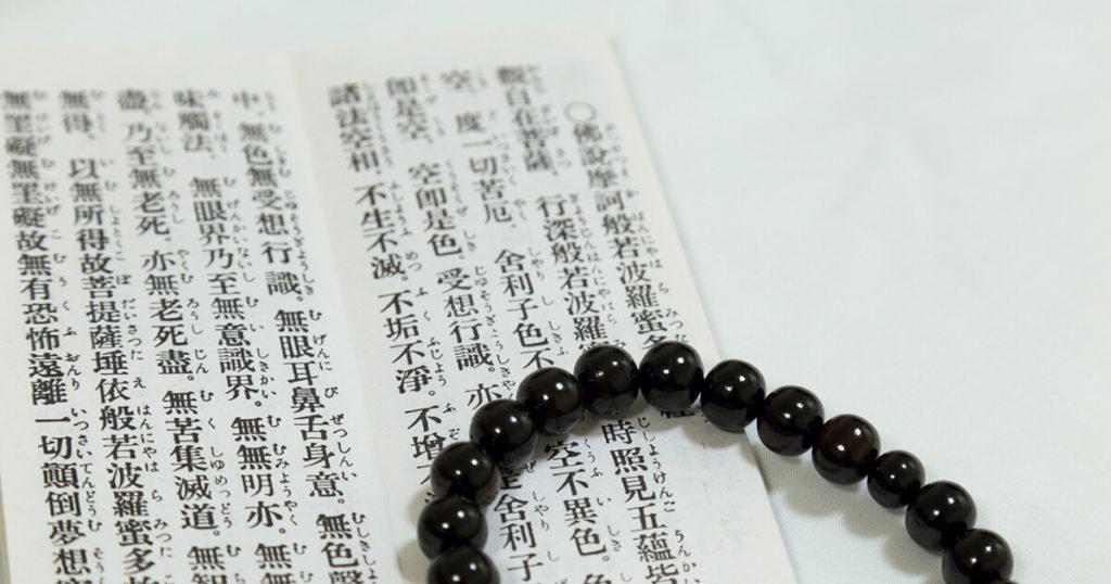 日蓮宗での経典は「妙法蓮華教(みょうほうれんげきょう)」(法華経)です