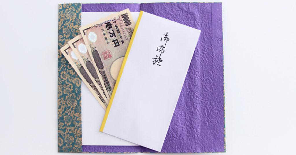 施餓鬼のお布施袋には「御布施」と書きます。寺院によっては施餓鬼料、施餓鬼供養料などと書くこともあります。