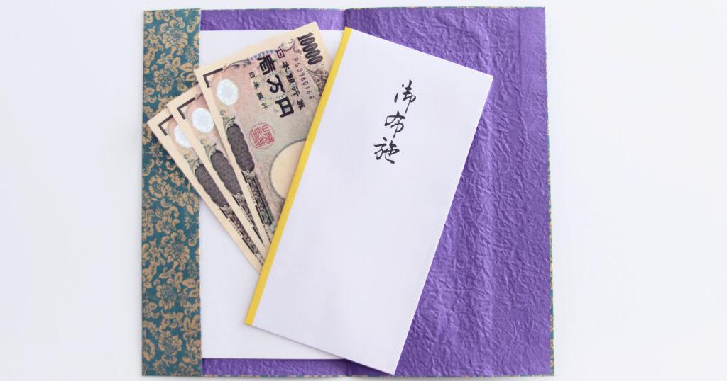 十三回忌法要で宗教者に渡す御布施とその金額・渡し方