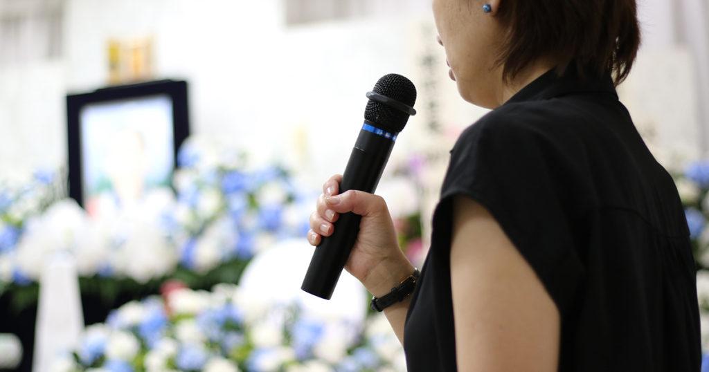 お別れ会は葬儀の後、友人・知人、会社関係者などを招いて行われます。