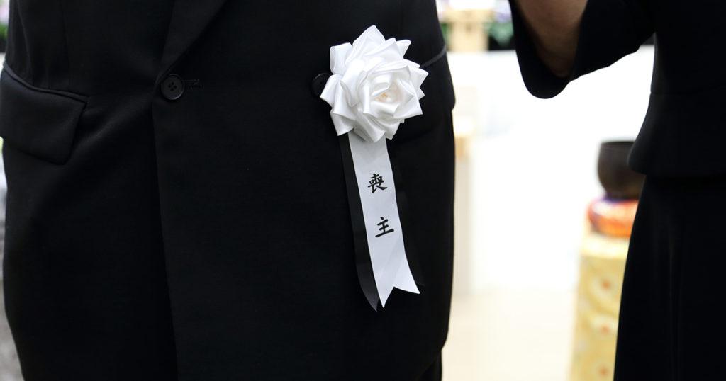 喪主の場合でも、男性の喪服は準喪服のブラックスーツがほとんどです。