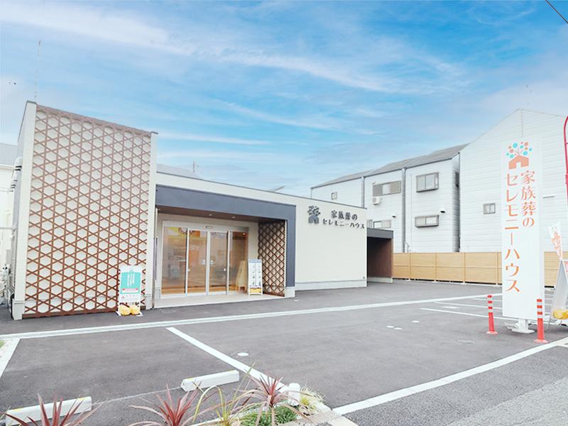 セレモニーハウス岸田堂の外観。大阪府東大阪市にある家族葬専用の民営斎場