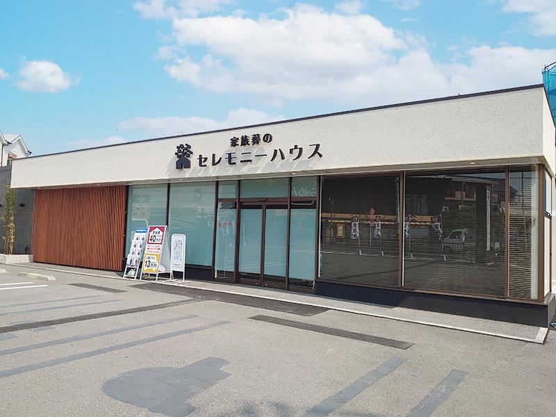 セレモニーハウス大東新田