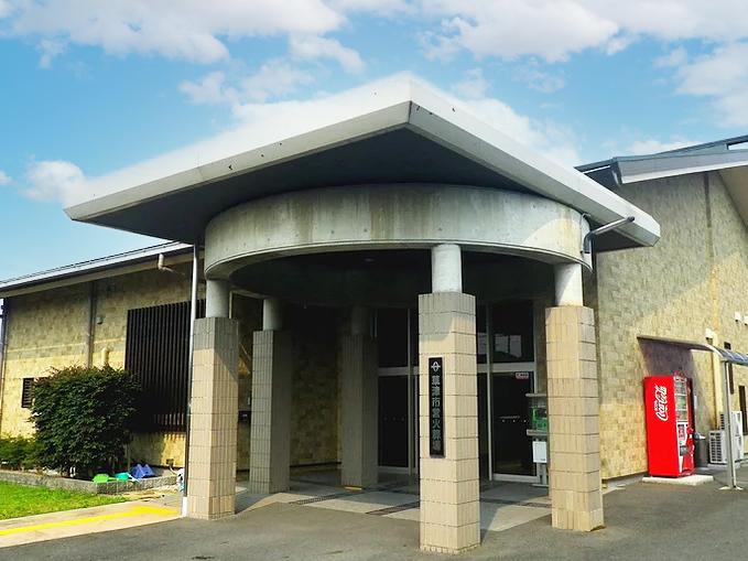 草津市営斎場の外観。草津市が運営する公営の火葬場