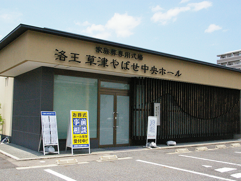 草津やばせ中央ホール(滋賀県草津市)の外観。平屋建ての家族葬専用葬儀場