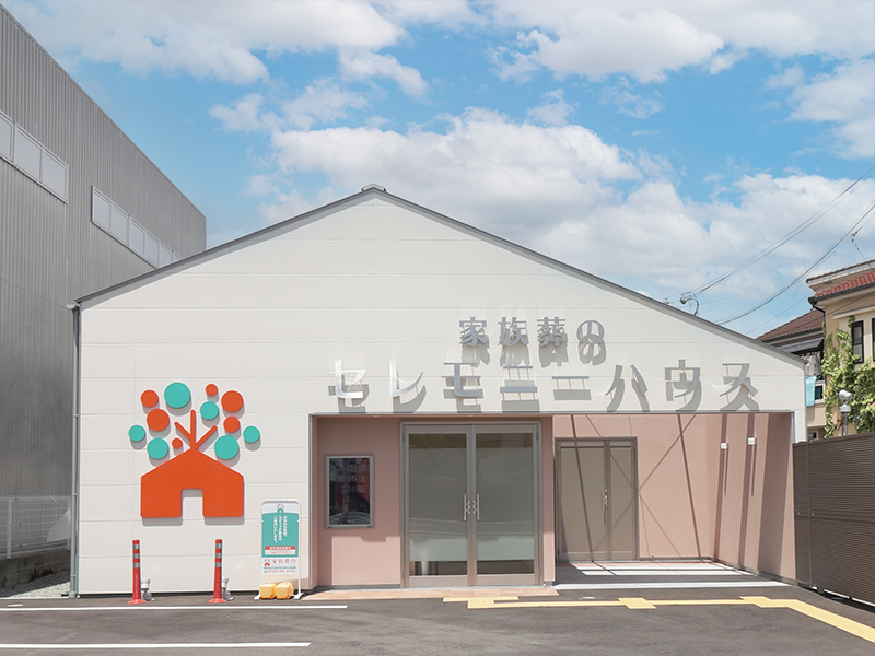 尼崎市のおすすめ葬儀場。セレモニーハウス尼崎名神町の外観