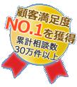 日本最大級の葬儀ポータルサイト「いい葬儀」