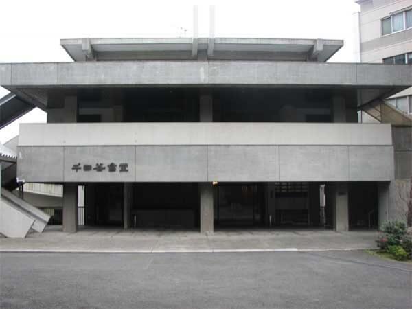 千日谷会堂