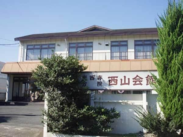 光西寺 西山会館